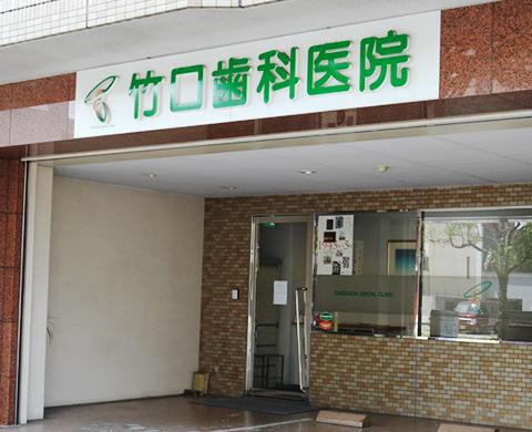 竹口歯科医院 | 外観